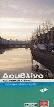 Δουβλίνο