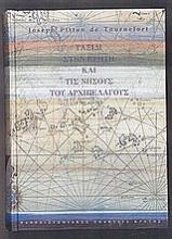 Ταξίδι στην Κρήτη και τις νήσους του αρχιπελάγους