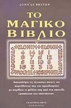 Το μαγικό βιβλίο