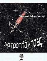 Αστροπλανήσεις