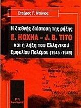 Η διεθνής διάσταση της ρήξης E. Hoxha - J.B. Tito και η λήξη του ελληνικού εμφυλίου πολέμου (1945-1949)