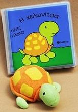 Η χελωνίτσα πλιτς πλατς