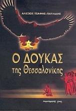 Ο Δούκας της Θεσσαλονίκης