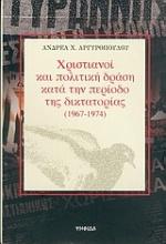 Χριστιανοί και πολιτική δράση κατά την περίοδο της δικτατορίας 1967-1974