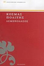 Λεμονοδάσος