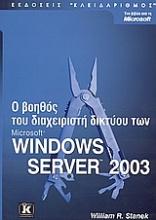 Ο βοηθός του διαχειριστή δικτύου Microsoft Windows Server 2003