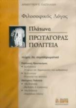 Πλάτωνα Πρωταγόρας Πολιτεία Γ΄ λυκείου