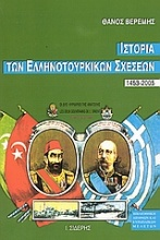 Ιστορία των ελληνοτουρκικών σχέσεων 1453-2005
