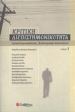Κριτική διεπιστημονικότητα 1: Διεπιστημονικότητα, πολιτισμικές αντιστάσεις