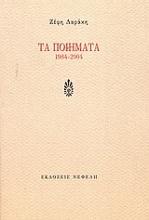 Τα ποιήματα 1984-2004