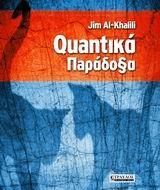 Κβαντικά παράδοξα
