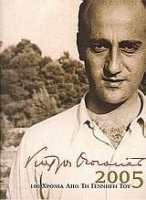 Γιώργος Θεοτοκάς 2005