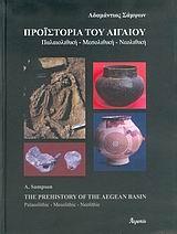 Προϊστορία του Αιγαίου