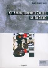 Οι ελληνοτουρκικές σχέσεις και το Αιγαίο 1973-1976