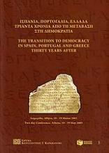 Ισπανία, Πορτογαλία, Ελλάδα τριάντα χρόνια από τη μετάβαση στη δημοκρατία