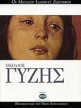 Νικόλαος Γύζης