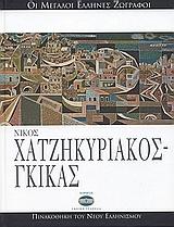 Νίκος Χατζηκυριάκος - Γκίκας