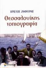 Θεσσαλονίκης τοπιογραφία