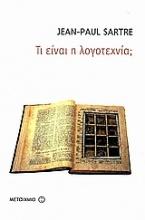 Τι είναι η λογοτεχνία;