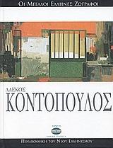 Αλέκος Κοντόπουλος