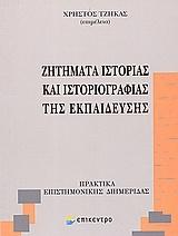 Ζητήματα ιστορίας και ιστοριογραφίας της εκπαίδευσης