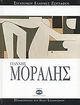 Γιάννης Μόραλης