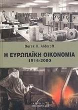 Η ευρωπαϊκή οικονομία 1914 - 2000