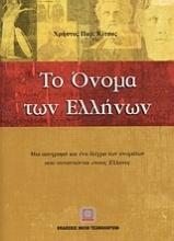Το όνομα των Ελλήνων