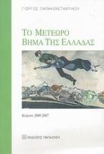 Το μετέωρο βήμα της Ελλάδας