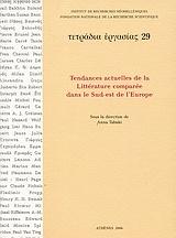 Tendances actuelles de la la littérature comparée dans le Sud-est de l'Europe