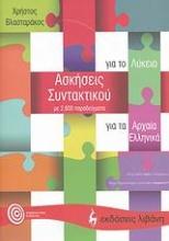 Ασκήσεις συντακτικού για τα αρχαία ελληνικά
