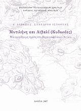 Μυτιλήνη και Αϊβαλί (Κυδωνιές)