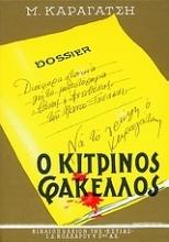 Ο κίτρινος φάκελος