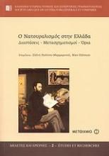 Ο νατουραλισμός στην Ελλάδα