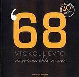 '68: Ντοκουμέντα μιας γενιάς που άλλαξε τον κόσμο