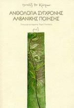 Ανθολογία σύγχρονης αλβανικής ποίησης