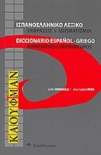 Ισπανοελληνικό λεξικό: Εκφράσεις και ιδιωματισμοί