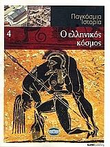 Παγκόσμια Ιστορία 4: Ο ελληνικός κόσμος
