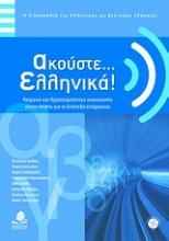 Ακούστε... ελληνικά!