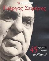 Γιώργος Σεφέρης 1900-1971: 45 χρόνια μετά το Νόμπελ