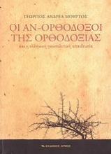Οι αν-ορθόδοξοι της ορθοδοξίας και η ελληνική γεωπολιτική απαιδευσία