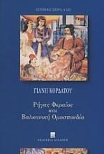Ρήγας Φεραίος και Βαλκανική Ομοσπονδία