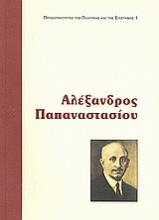 Αλέξανδρος Παπαναστασίου