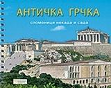 Античка Грчка