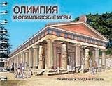 Олимпия И Олимпийские Игры