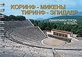 Кориф, Микенъі, Тиринф, Эпидавр