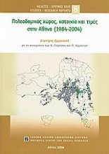 Πολεοδομικός χώρος, κατοικία και τιμές στην Αθήνα (1984 - 2004)