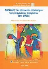 Διαστάσεις του κοινωνικού αποκλεισμού των μονογονεϊκών οικογενειών στην Ελλάδα