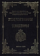 Βυζαντινόν τριώδιον