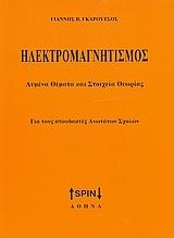 Ηλεκτρομαγνητισμός